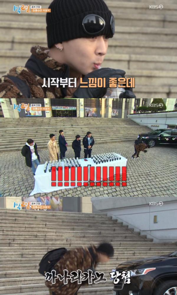 ▲'1박2일' 라비(사진=KBS '1박 2일' 방송화면 캡처)