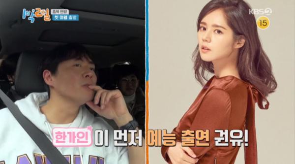 ▲'1박2일 시즌4' 연정훈이 한가인의 반응을 전했다.(사진=KBS2 '1박 2일 시즌4' 방송화면 캡처)