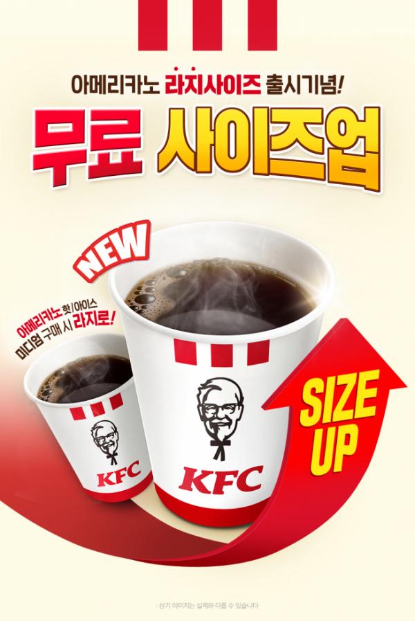 (출처=KFC 홈페이지)