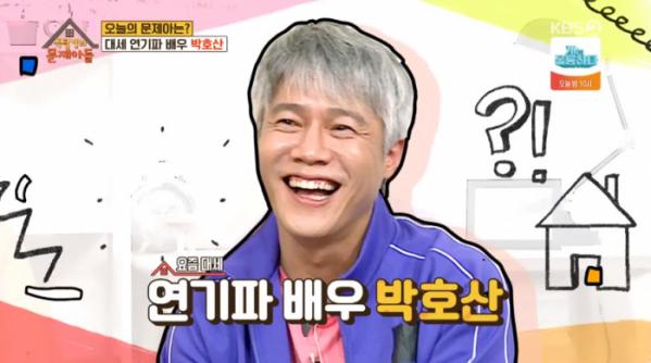 '옥탑방의 문제아들' 박호산, 멘사시험 포기 이유