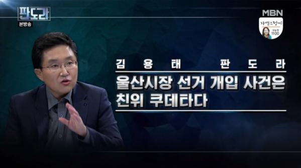 ▲김용태 자유한국당 의원(사진=MBN '판도라' 방송화면 캡처)