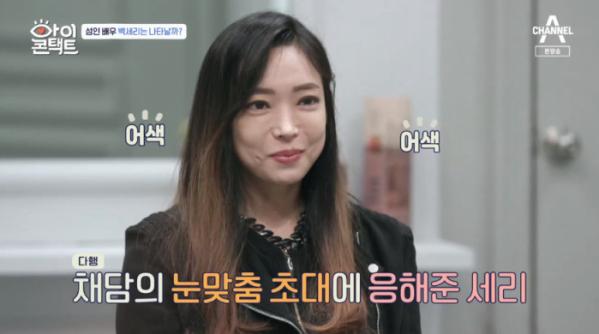 ▲백세리(사진=채널A '아이콘택트' 방송화면 캡처)
