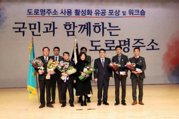 ▲한국국토정보공사(LX)는 10일 도로명 주소 활성화를 인정받아 대통령 기관 표창을 받았다. (사진 제공=(LX)