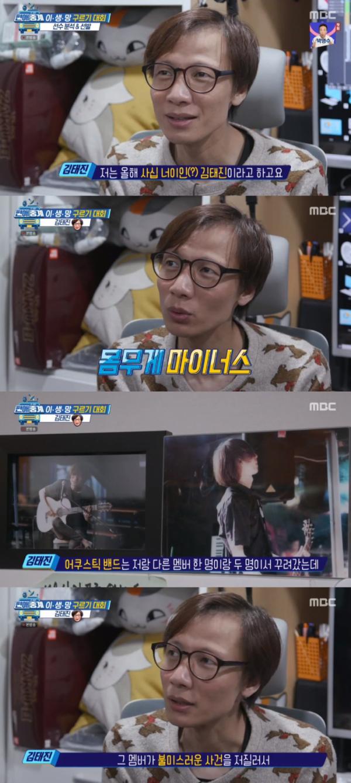 (출처=MBC '편애중계' 방송캡처)