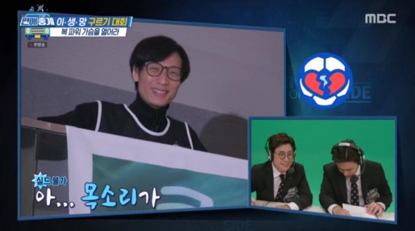 ▲김태진(사진=MBC '편애중계' 방송화면 캡처)