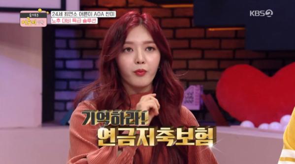 ▲AOA 찬미 연금저축보험(사진=KBS2 '슬기로운 어른이 생활' 방송화면 캡처)