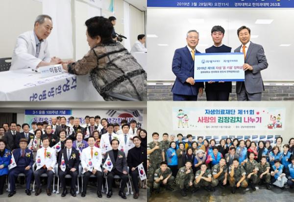 ▲자생의료재단의 다양한 사회공헌 활동 모습(자생한방병원)