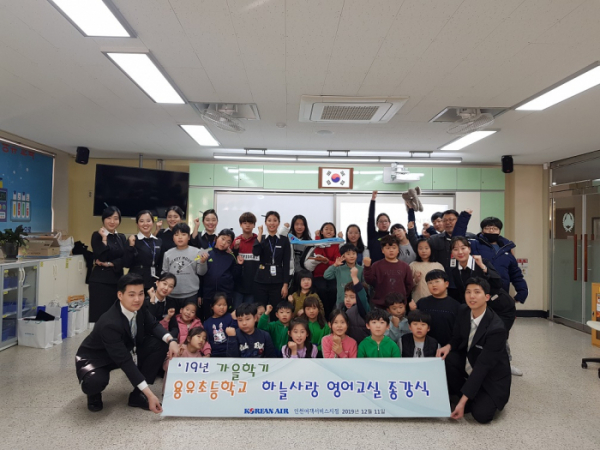 ▲11일 인천시 중구 용유초등학교에서 열린 대한항공 '하늘사랑 영어교실' 종강식.  (사진제공=대한항공)