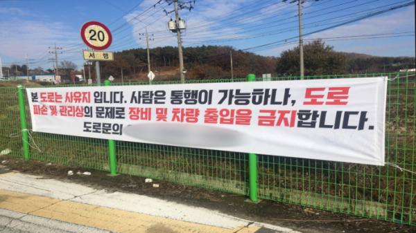 '제보자들' 아산의 공장단지 월 3400만원 통행료...8400만원 땅이 51억으로 둔갑한 자세한 내막