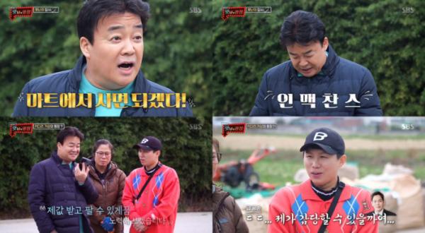 ▲'맛남의 광장' 백종원, 정용진(사진제공=SBS)