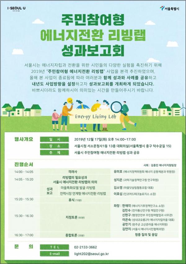 ▲서울시 주민참여형 에너지전환 리빙랩 성과보고회 웹포스터 (서울시)