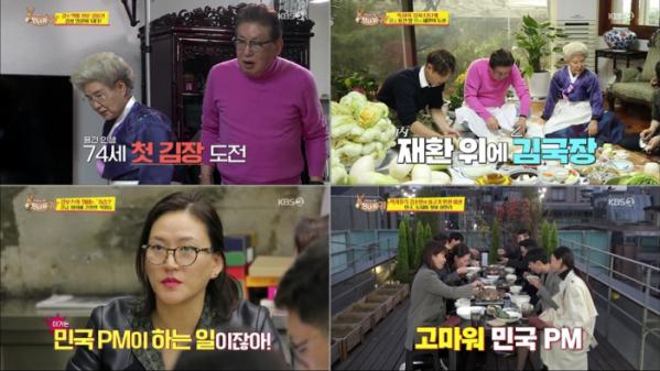 ▲'사장님 귀는 당나귀 귀'(사진제공=KBS2)