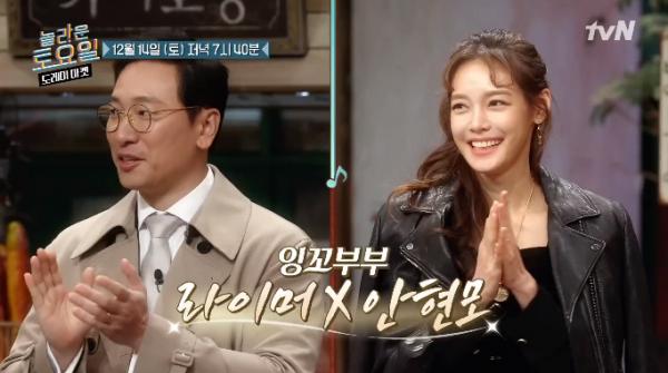 ▲'놀토' 라이머-안현모(사진제공=tvN)
