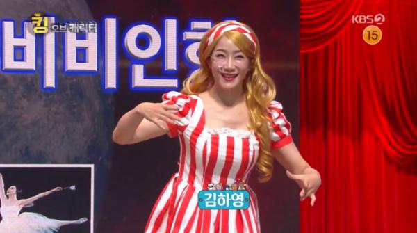 ▲'개그콘서트' 김하영(사진제공=KBS2)