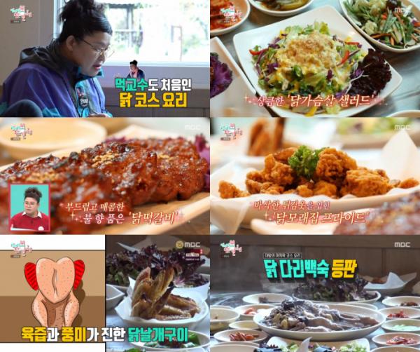 ▲'전참시' 이영자 '청송 닭코스'(사진제공=MBC)