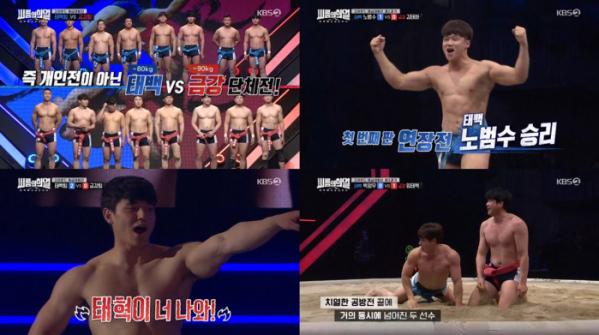 ▲'씨름의 희열' 체급 대항전(사진=KBS2 '씨름의 희열' 방송화면 캡처)