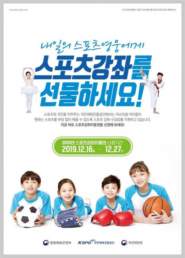 ▲스포츠강좌이용권 신청 포스터 (서울시)