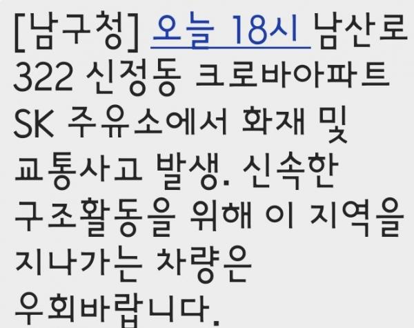 (출처=울산남구청 긴급재난문자)