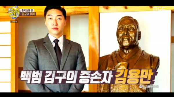 '선을 넘는 녀석들', 김구 증손자 김용만 출연…영경방서 들려준 '백범일지' 번외편