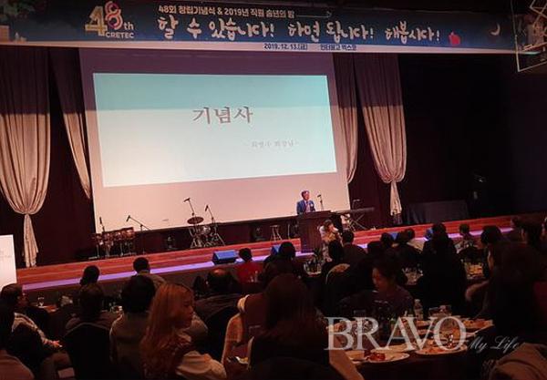 ▲크레텍 최영수 회장 기념사(홍지영 동년기자)