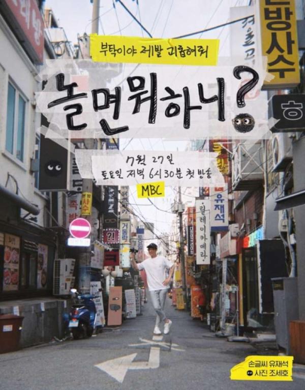 ▲'놀면 뭐하니?' 포스터(사진제공=MBC)