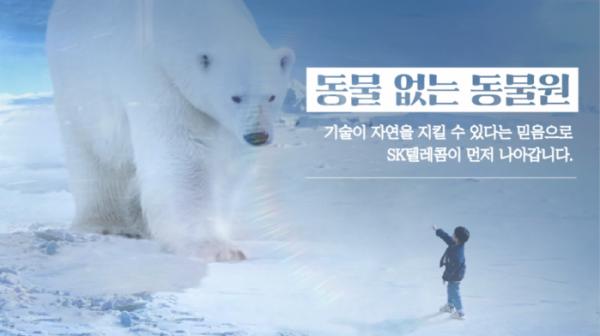 (SK텔레콤 제공)