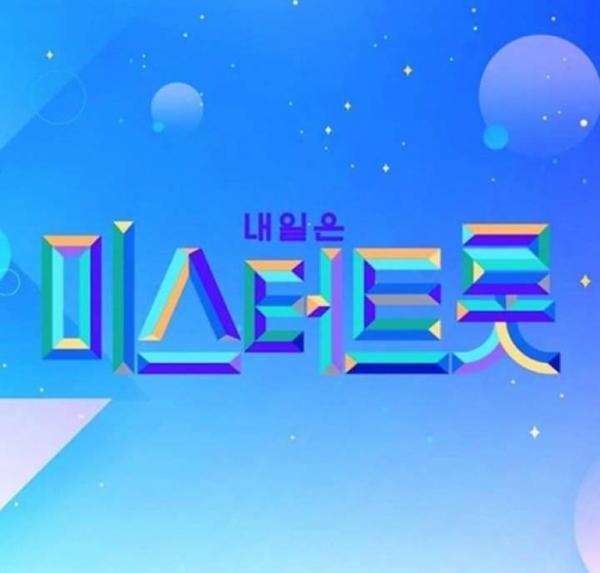'연애의 맛' 시즌3 종료, '미스터트롯' 앞두고 '미스미스터트롯' 편성