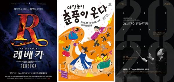 ▲뮤지컬 '레베카', 마당놀이극 '춘풍이온다', '2020 신년음악회' 포스터