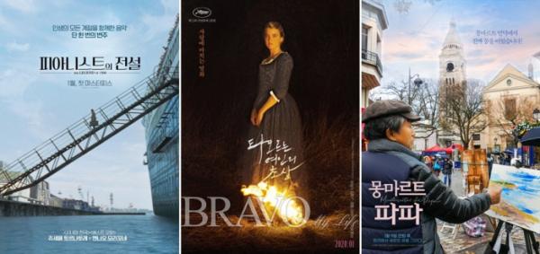 ▲영화 '피아니스트의 전설', '타오르는 여인의 초상', '몽마르트 파파' 포스터