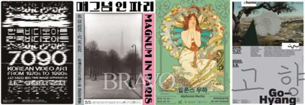 ▲전시 '한국 비디오 아트 7090: 시간 이미지 장치', '매그넘 인 파리', '알폰스 무하', '고향' 展 포스터