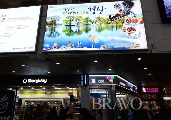 ▲서울역에 세운 경북경산시 경산 대추 등 소개 광고((홍지영 동년기자)