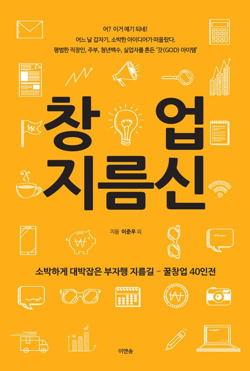▲'창업 지름신' 표지(이앤송)