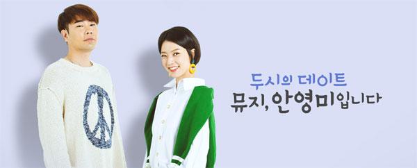 (출처=MBC)