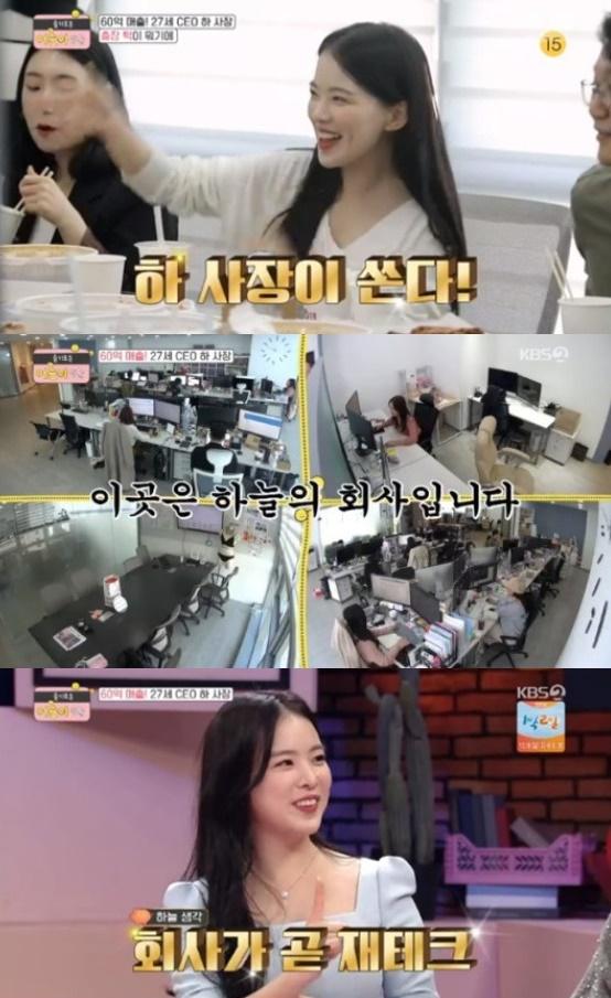 (출처=KBS2 '슬기로운 어른이 생활' 방송캡처)