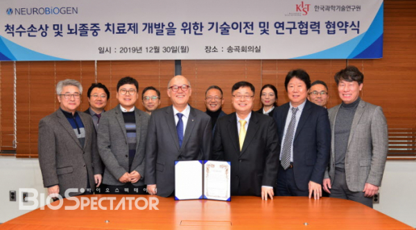 ▲뉴로바이오젠-KIST 기술이전 협약식 현장.