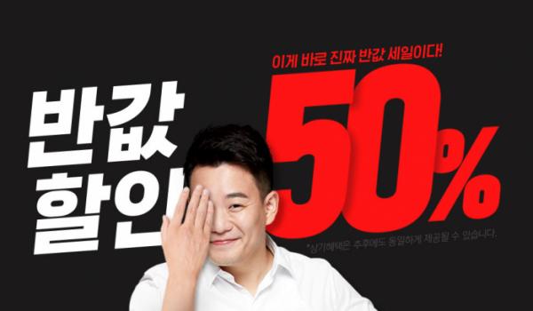 ▲시원스쿨 반값대란 초성퀴즈(사진=시원스쿨 홈페이지)