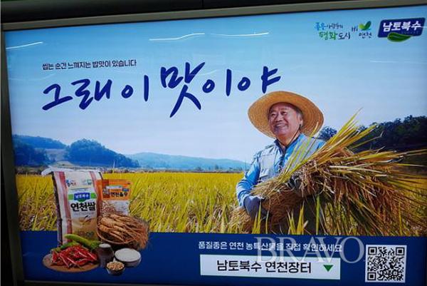 ▲신도림역에 세운 경기 연천 쌀 소개 광고(홍지영 동년기자)