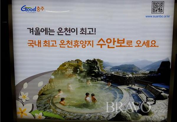 ▲신도림역에 세운 충주 수안보 소개 광고판(홍지영 동년기자)