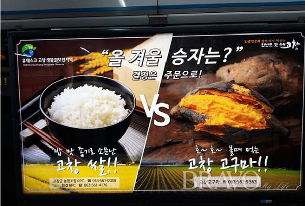 ▲동대문역에 세운 전북 고창 쌀과 고구마 소개 광고(홍지영 동년기자)