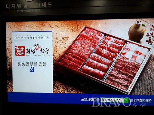▲낙성대역에 세운 횡성축협 한우 소개 광고(홍지영 동년기자)