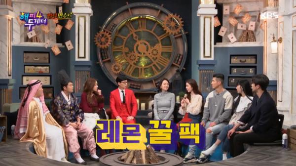 ▲레몬 꿀 팩 만드는 법(사진=KBS2 '해피투게더' 방송화면 캡처)