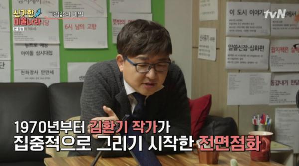 ▲'신기한 미술나라'에서 김환기 화백에 대해 이야기를 나눴다.(사진=tvN '금요일금요일밤에' 방송화면 캡처)