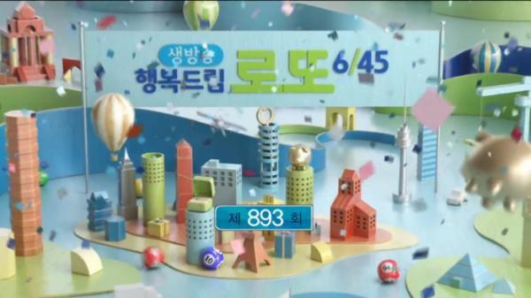 ▲로또893회당첨번호(사진제공=MBC)