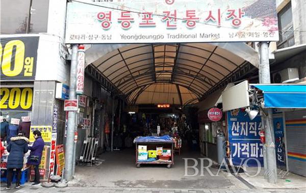 ▲영등포 전통시장 입구(사진 홍지영 동년기자)