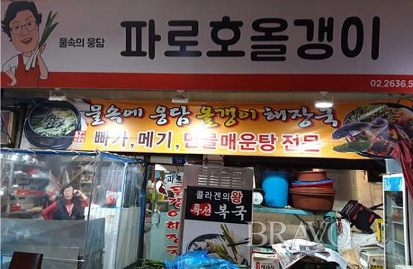 ▲올갱이 해장국 전문식당(사진 홍지영 동년기자)