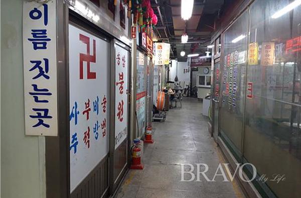 ▲이름풀이 및 이름 짓는 곳(사진 홍지영 동년기자)
