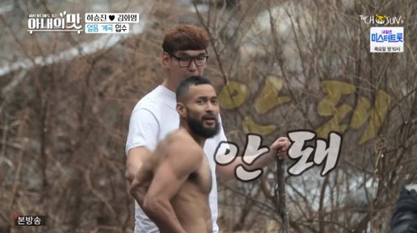 ▲'아내의 맛' 전태풍, 하승진(사진=TV조선 '아내의 맛' 방송화면 캡처)