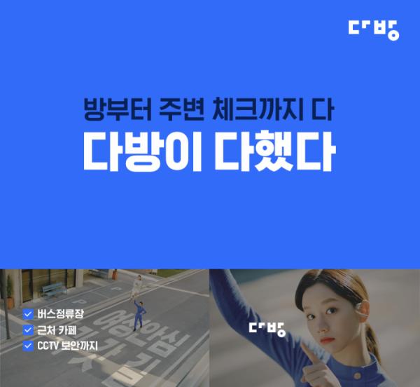▲다방 광고 모습 (자료 제공=다방)