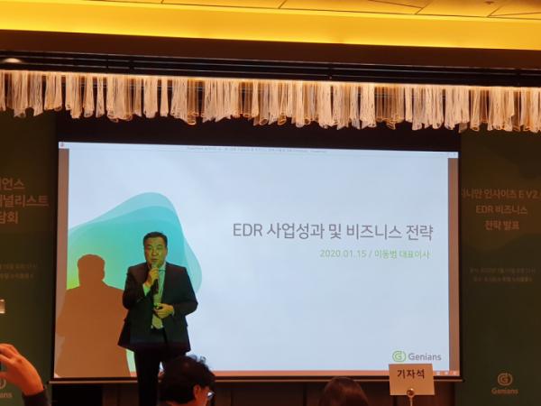 ▲이동범 지니언스 대표가 15일 서울 광화문 인근에서 기자간담회를 열고 지난해 사업 성과와 향후 경영전략에 대해 발표하고 있다. (노우리 기자 @we1228)