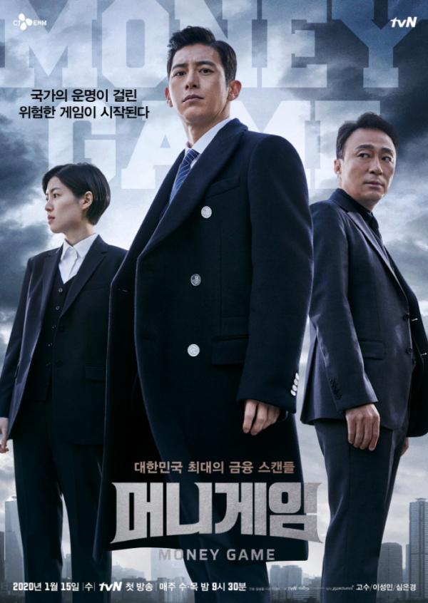 ▲머니게임(사진제공=tvN)